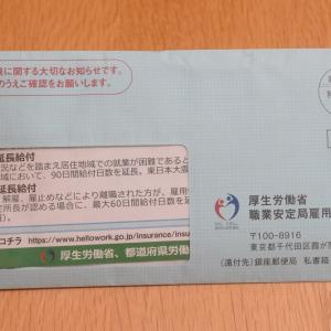 【厚生労働省からのお手紙】「雇用保険の追加給付に関するお知らせ」って何!?