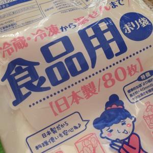 【ビニール袋】最近愛用のポリ袋でサラダチキン☆
