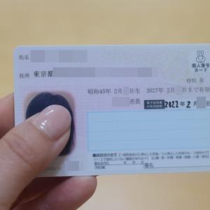【マイナポイント】子どもたちのマイナンバーカードを申請!
