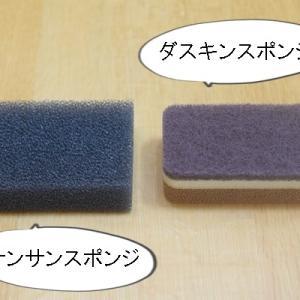 【キッチンスポンジ比較】サンサンスポンジとダスキンスポンジ♪