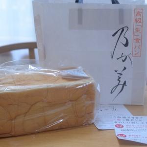【高級食パン】乃が美の「生」食パンを初めて食べました~