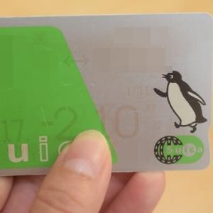 【マイナンバーカード】Suicaでマイナポイントの申請をしました♪【6,000ポイント還元】