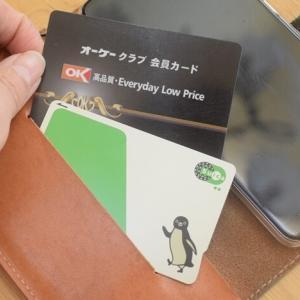 【Suica紛失事件】1万円以上のチャージがあったので焦りました…!自分の年賀状を残しておいてよかった話。