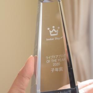 「ライブドアブログ OF THE YEAR 2020」子年賞受賞✨ありがとうございます!