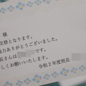 【自治会】班長仕事、無事終了~♪引継ぎの挨拶文を紹介&お買い物マラソンポチレポ!