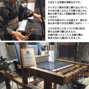 本場奄美大島紬の技に触れる