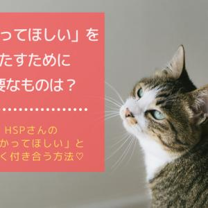HSPさんの「分かってほしい」を満たすために必要なものは『居場所』と『表現』です♡