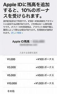 Apple、Apple ID入金で10%ボーナス(10月いっぱい)
