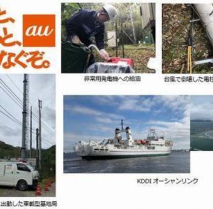 携帯キャリア3社、台風15号による通信障害から復旧 千葉県内で携帯電話サービス再開