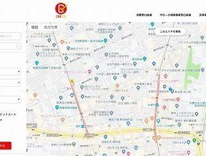 国の「キャッシュレスでポイント還元」公式サイト、対象店舗を表示するデジタル地図導入 6000ページ超のPDF廃止