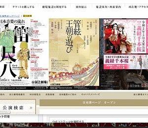 中止した歌舞伎公演をネットで無料公開 歌舞伎座と国立劇場