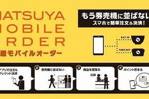 「松屋」モバイルオーダー開始 「もう券売機に並ばない」