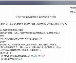 総務省の電気通信事業者実態調査は紙に手書きだった