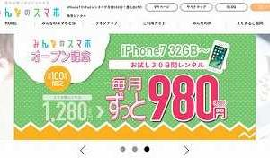 月額490円からの中古スマホレンタルサービス「みんなのスマホ」 iPhoneやiPadも