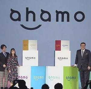 ドコモ、月額2980円で20GBの新プラン「ahamo」提供へ 2021年3月から