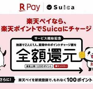 楽天ペイで「楽天ポイント」から「Suica」へのチャージが可能に