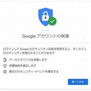 Googleアカウント、間もなく自動的に2段階認証に(オプトアウト可能)