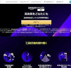 ハイレゾ配信「Amazon Music HD」日本でも追加料金不要に