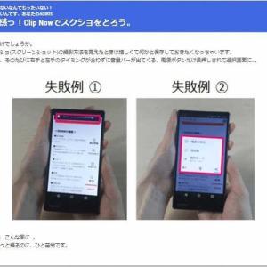 Android11で使いにくくなったスクリーンショットもAquosなら簡単に