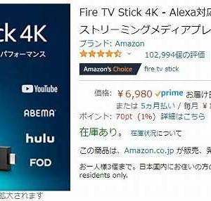 Amazon Fire TVを購入してみました