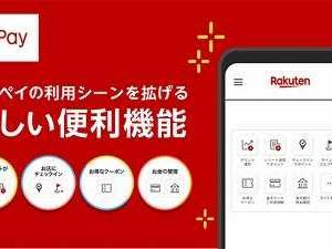 楽天ペイアプリ、楽天カードや楽天銀行の機能を追加