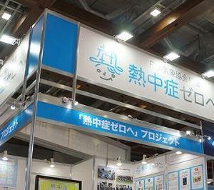 「熱中症ゼロへ」プロジェクトで予防推進。日本気象協会