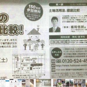 7/23に名古屋の栄、ナディアホールにてセミナーをおこないます