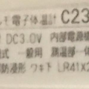 LR41電池が無いらしい