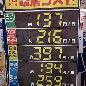 暖房コスト比較