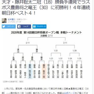 藤井聡太二冠、豊島竜王に勝利