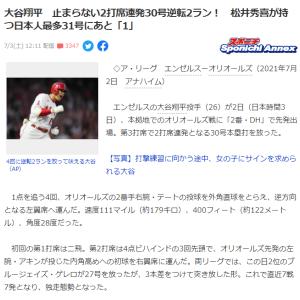 大谷翔平29、30号にサヨナラホーム