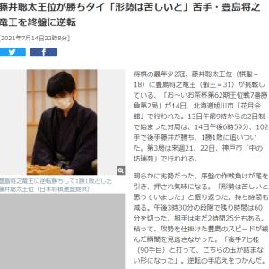 王位戦2局 藤井聡太2冠の大逆転