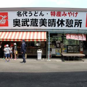 吾野駅周辺