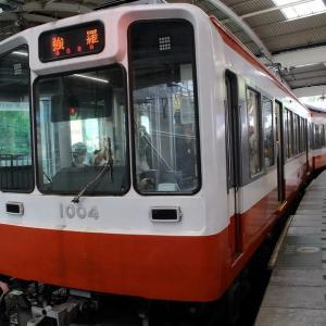 箱根登山鉄道先月再開