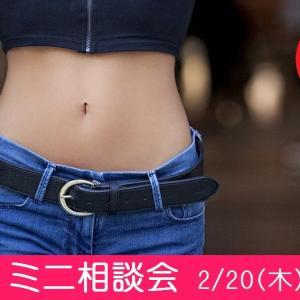 ダイエットのお悩み解消しましょう! ミニ相談会のお知らせ 2/20(木) @横浜中華街 四五六菜館 別館