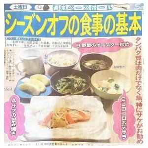 【シーズンオフの食事の基本】に想う事 ~美容・健康・ダイエット~