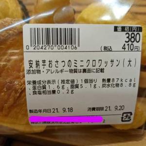 パンに人工甘味料は不必要 ~美容・健康・ダイエット~