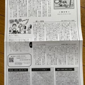 『酔いどれエッセー第19号発行‼️』