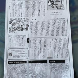 『酔いどれエッセー第20号発行‼️』