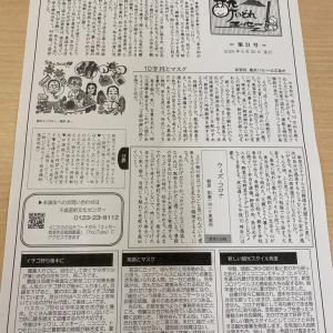 『酔いどれエッセー第21号発行‼️』