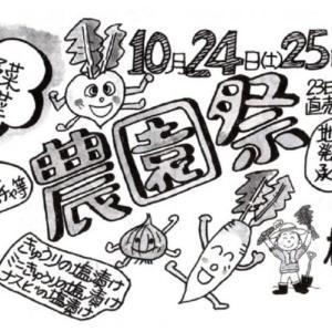 〖いよいよ24日・25日に松浦農園祭!!〗