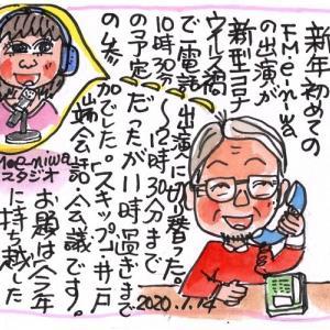 『電話でFMラジオ出演』