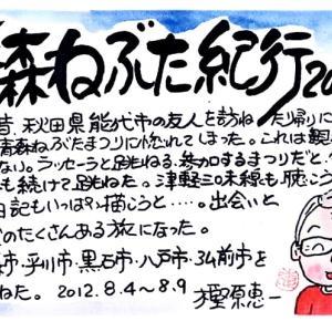 『青森ねぶた祭り2012回想』