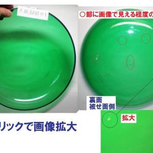 ●新発売する被せ大皿のお知らせ