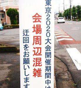 ●わが町にもオリンピックの影響が
