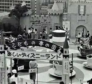●昭和32年・日本橋にディズニーランドがあったのご存じですか?