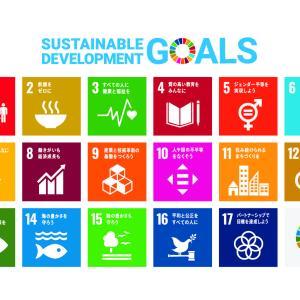 SDGs(持続可能な開発目標)を学びに活かす