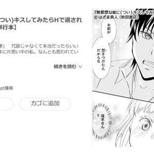 恋愛MAX6月新刊配信記念キャンペーン