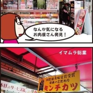 日本一こだわりミンチカツ