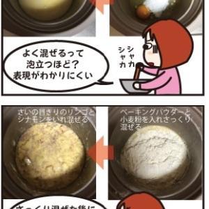 リベンジ!りんごの蒸しパン